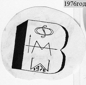 1976 г (2)