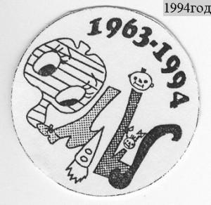 1994 г