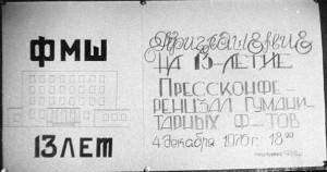 sign1976-13-adv