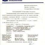 Приказ по школе о поездке в Белград