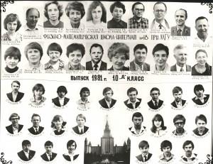 Итоговая 1981